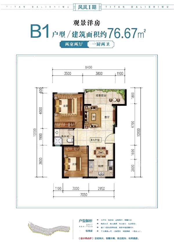 B1户型 2室2厅2卫1厨 建筑面积:76.67㎡