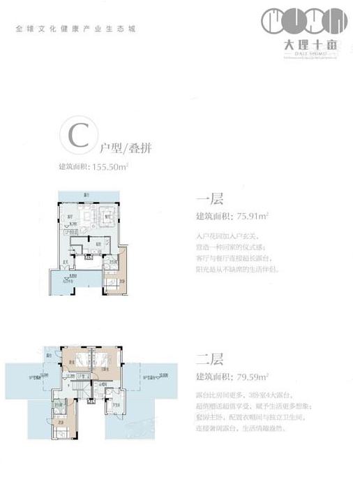 叠拼C 4室2厅3卫--厨 建筑面积:179.50㎡