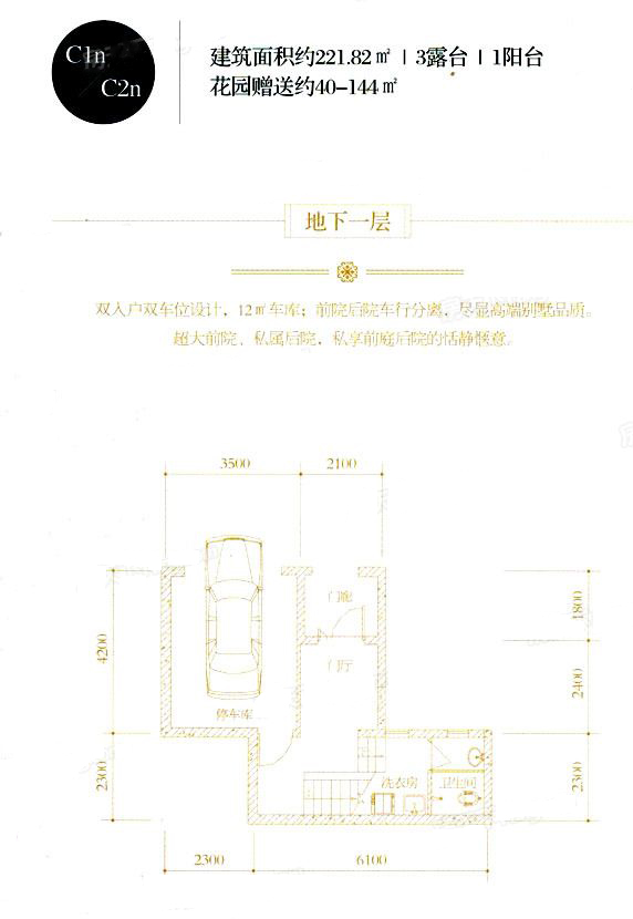C1n、C2n联排别墅 5室2厅5卫--厨 建筑面积:221.82㎡
