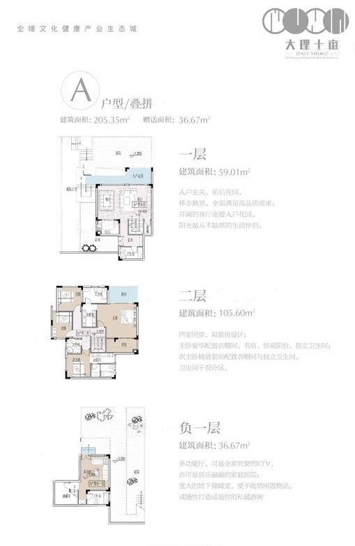 类独栋 5室2厅4卫--厨 建筑面积:384.07㎡