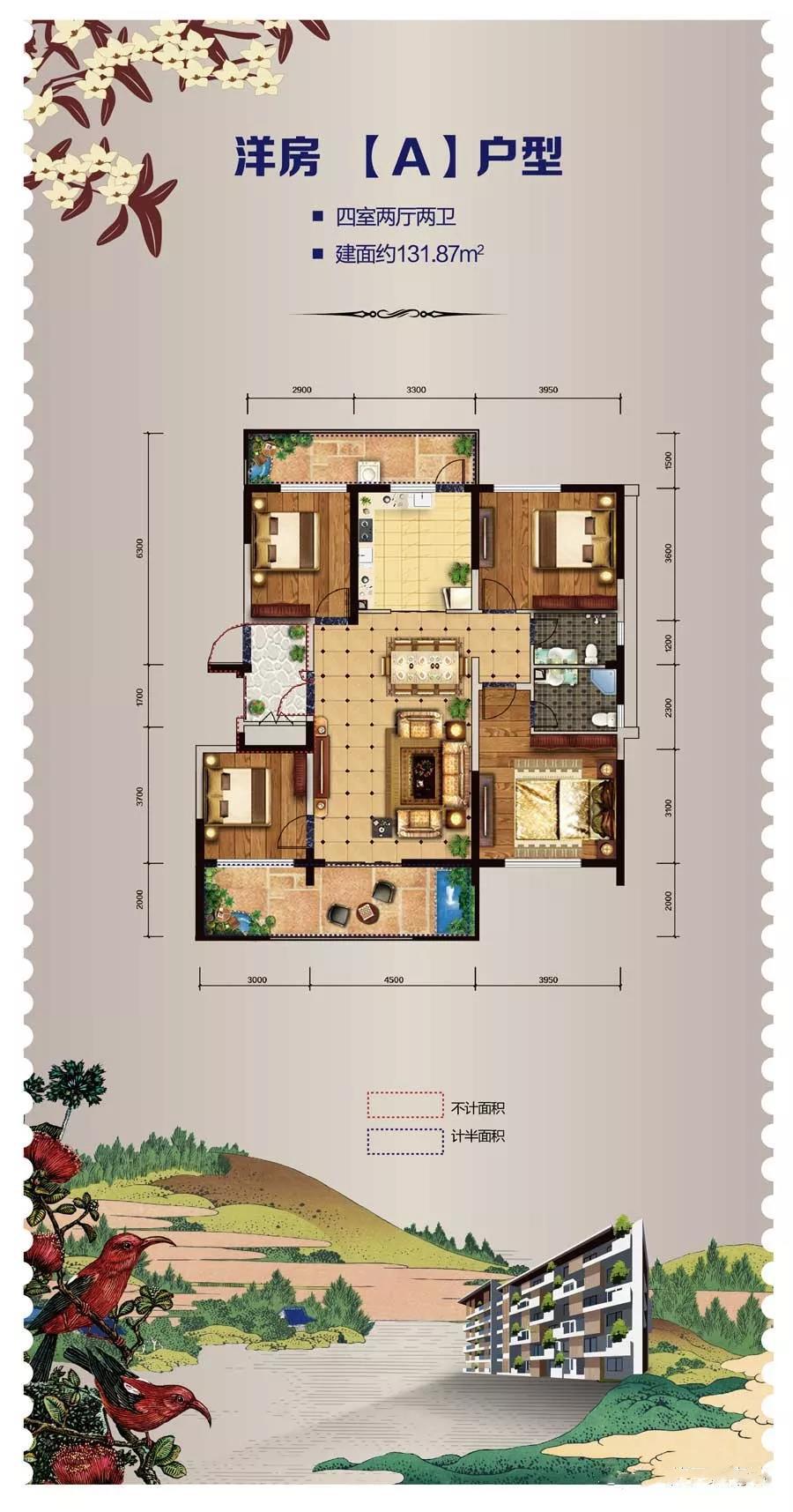 洋房A户型 4室2厅2卫 建面:131.87㎡