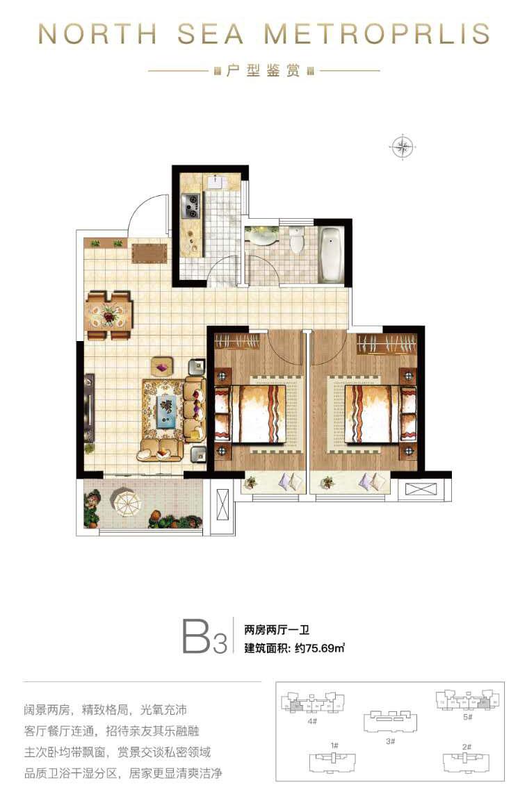 B3户型 两房两厅一卫 建面约75.69㎡