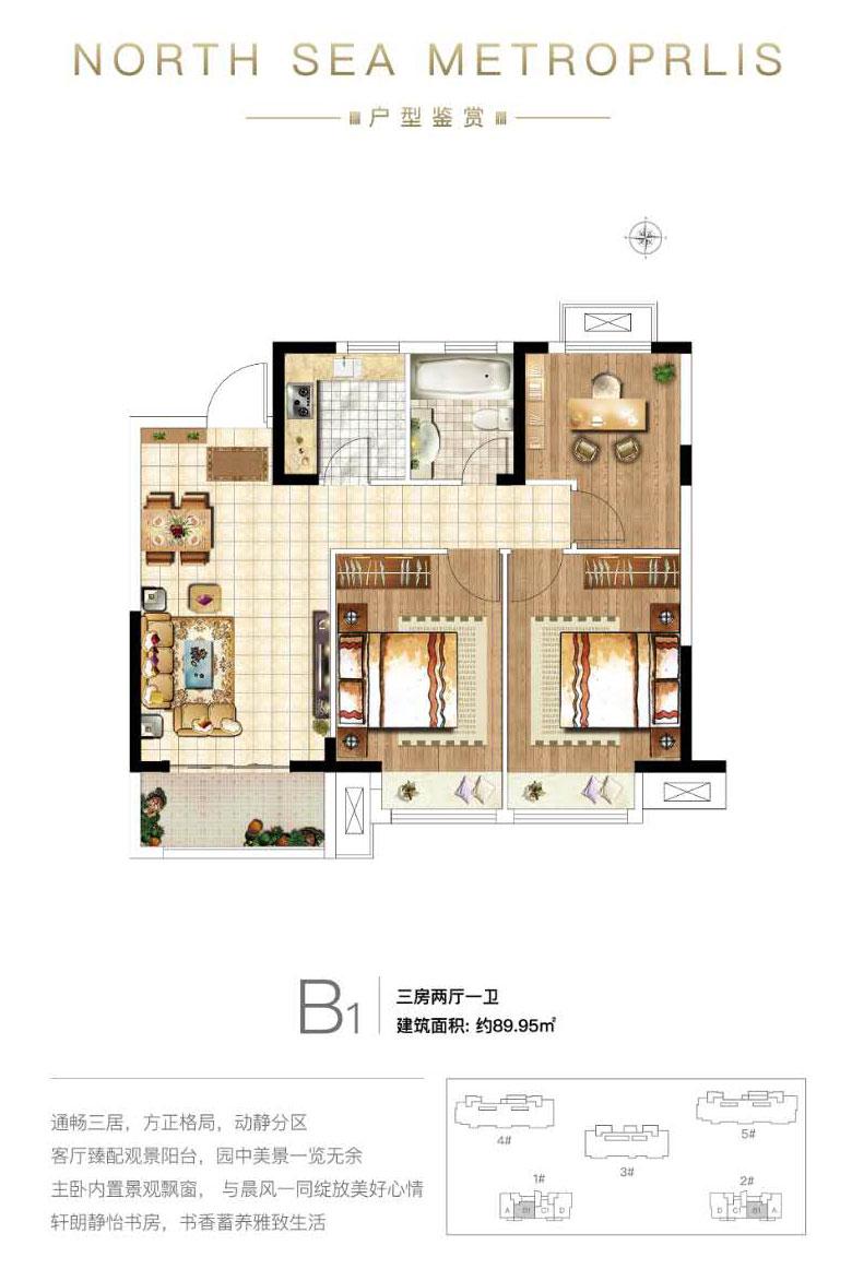 B1户型 三房两厅一卫 建面约89.95㎡