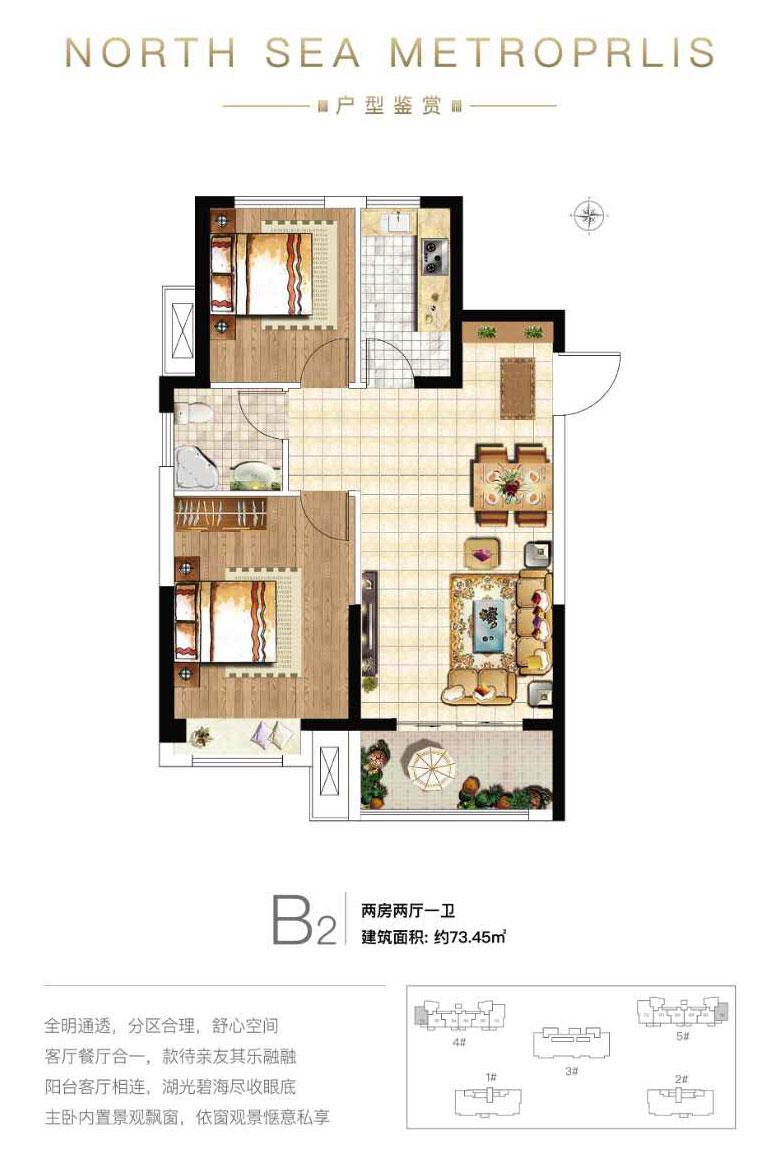 B2户型 两房两厅一卫 建面约73.45㎡