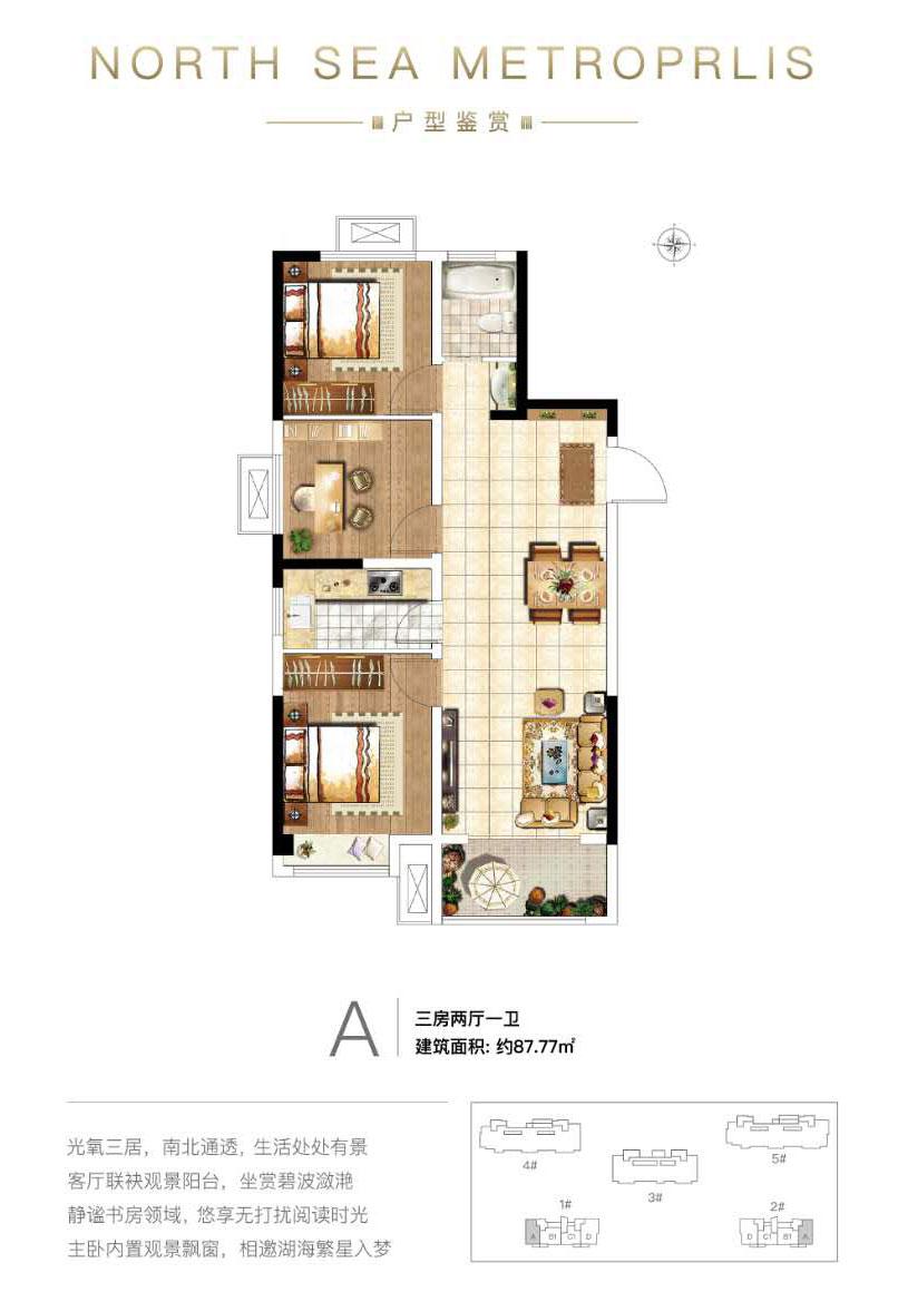 A户型 三房两厅一卫 建面约87.77㎡