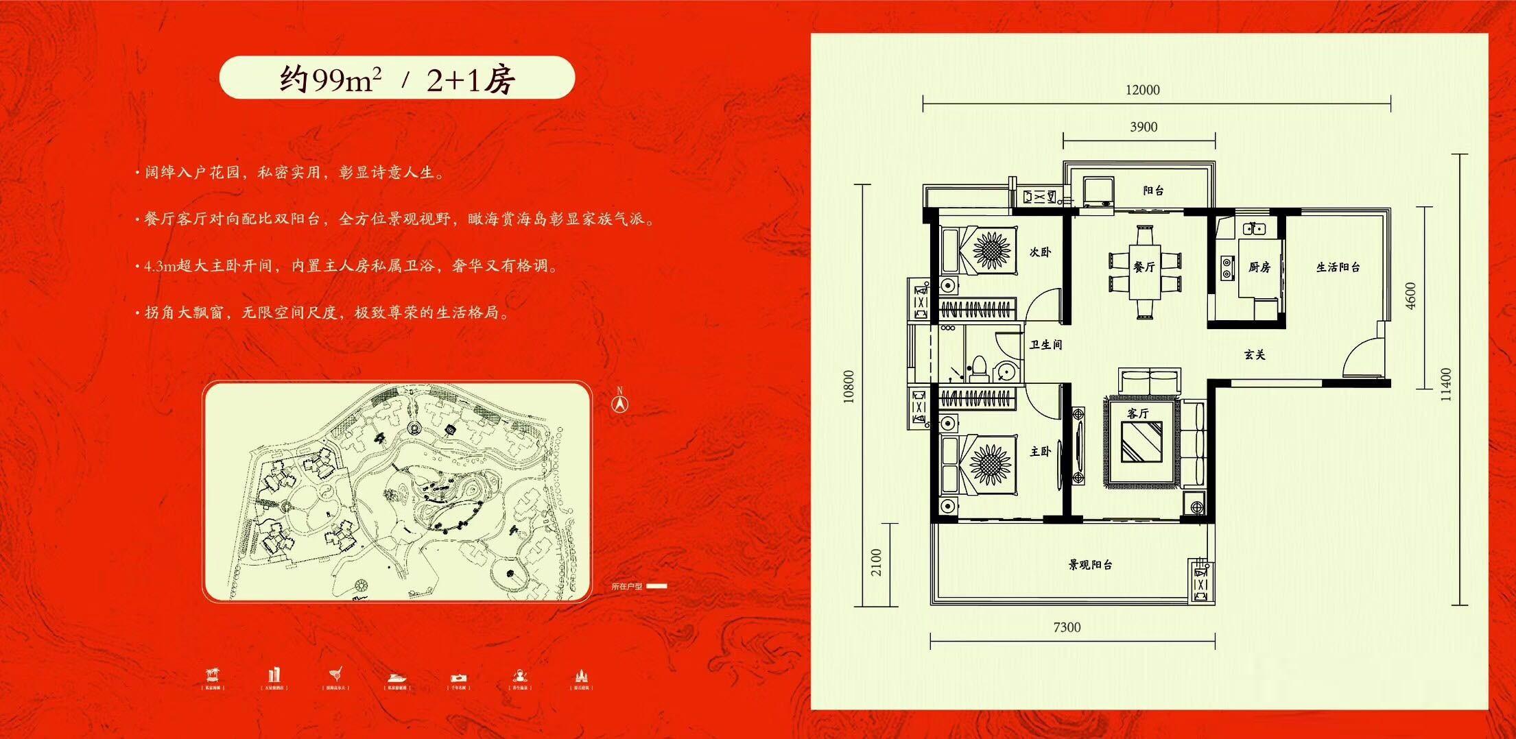 桃花岛2+1户型 2室2厅1卫 建面约99㎡