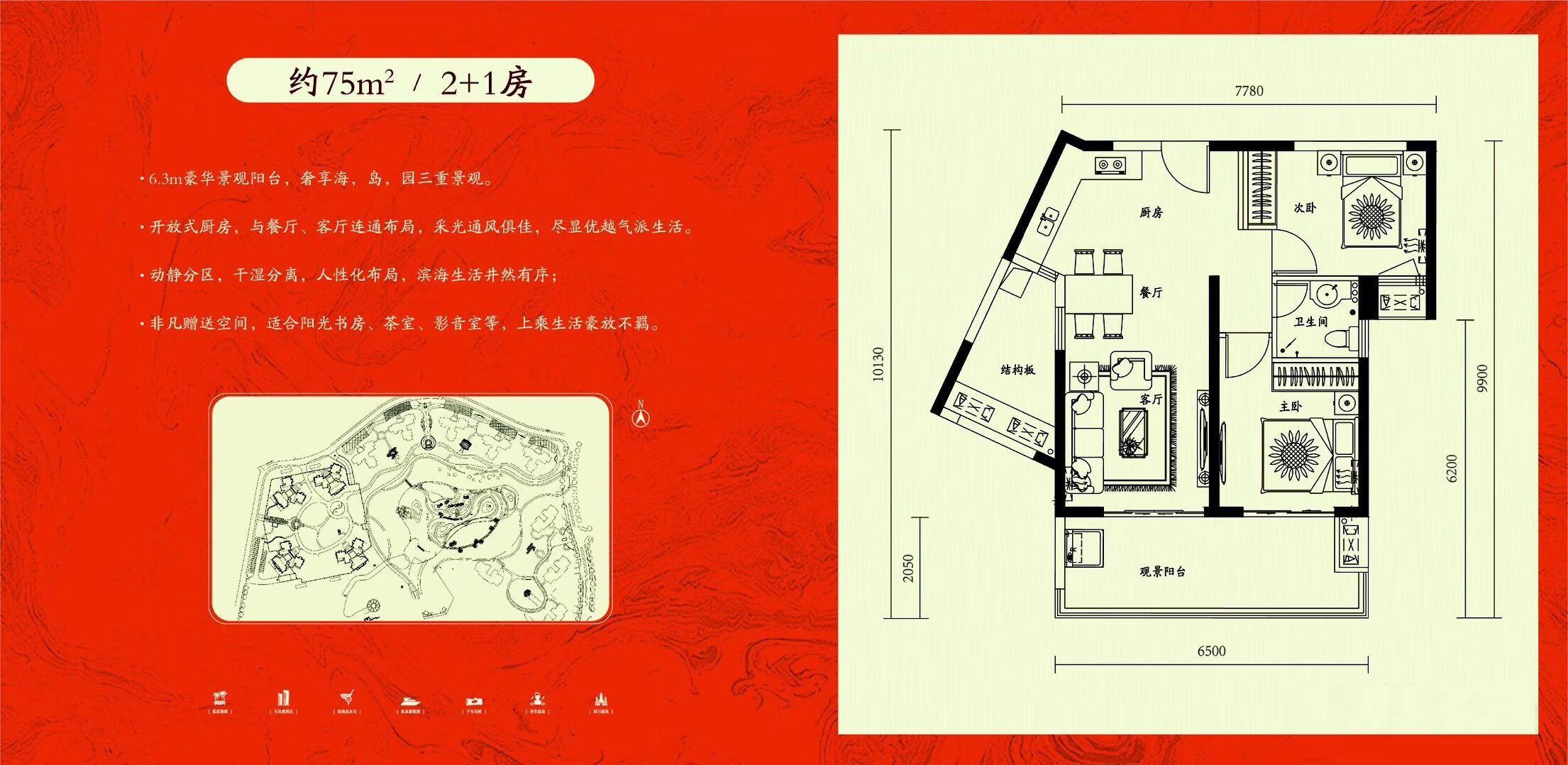 桃花岛2+1户型 2室2厅1卫 建面约75㎡