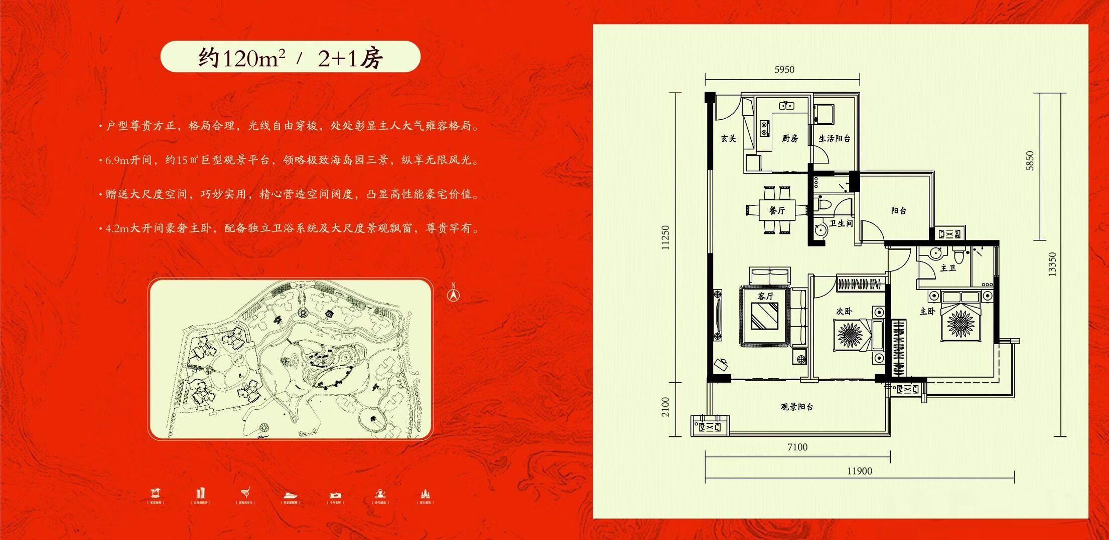 桃花岛2+1户型 2室2厅2卫 建面约120㎡
