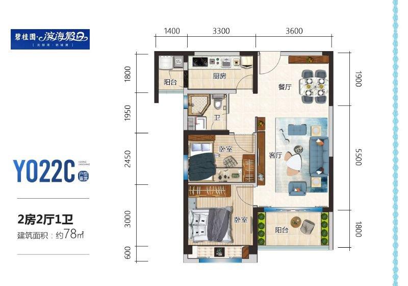 Y022C户型 2房2厅1厨1卫 建面78㎡