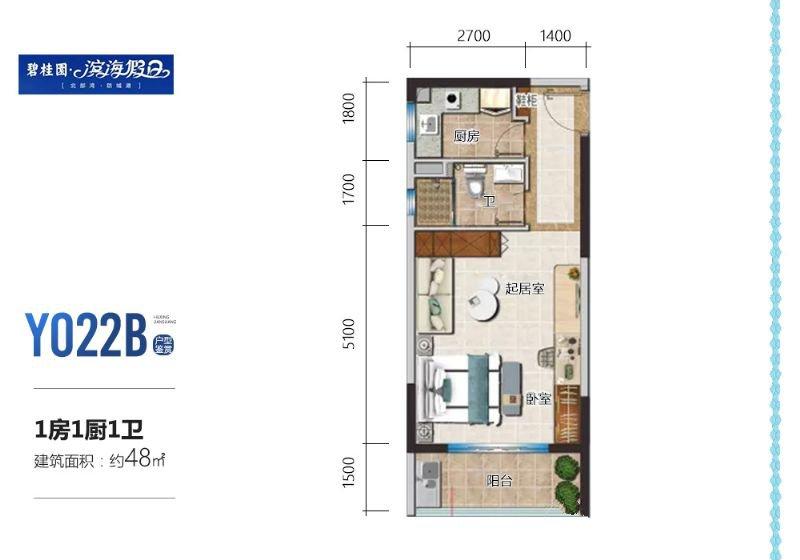 Y022B户型 1房1厨1卫 建面48㎡