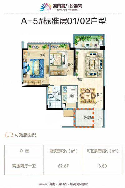 A-5#01 02户型 2室2厅1卫 建面82.87㎡