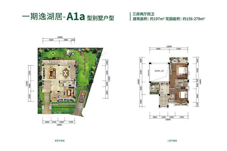 一期逸湖居A1a户型 3室2厅4卫1厨 建筑面积:197.00㎡