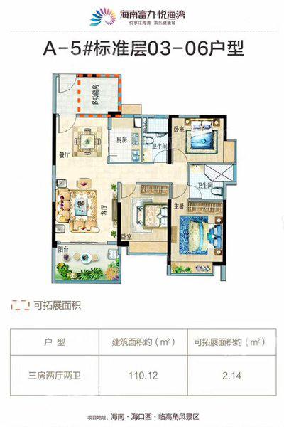 A-5#03-06户型 3室2厅2卫 建面110.12㎡