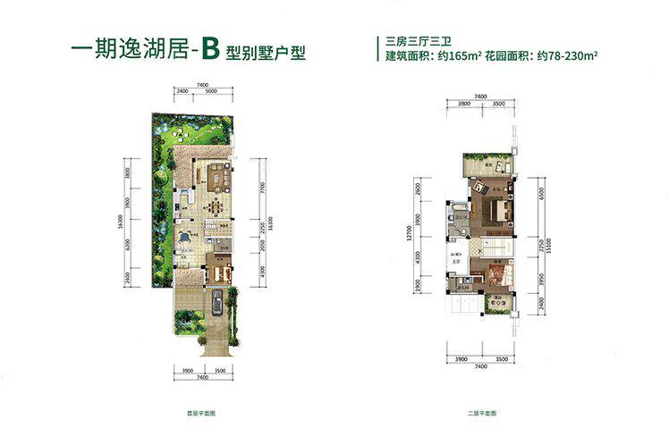 一期逸湖居B户型 3室3厅3卫1厨 建筑面积:165.00㎡