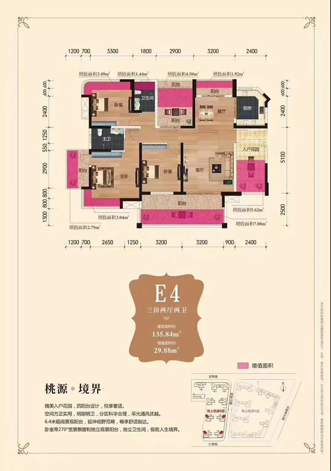 B区E4户型 3室2厅2卫1厨 建面135.84㎡