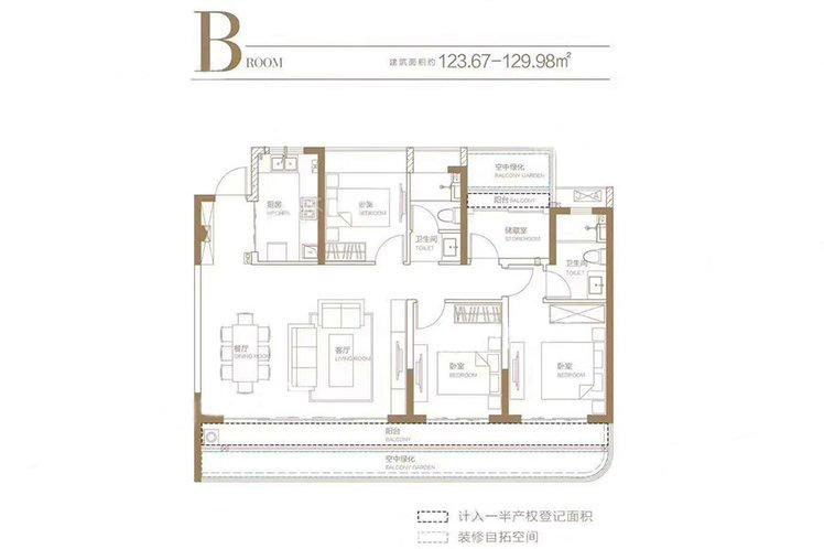 三期B户型 4室2厅2卫 建面123.67㎡