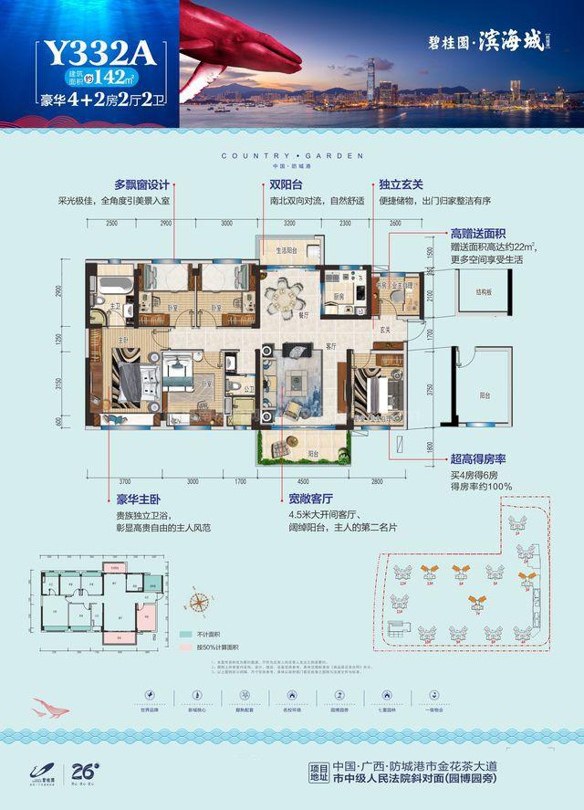 Y332A户型 4+2房2厅2卫 建面约142㎡