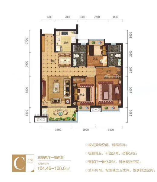 C户型 3室2厅2卫 建面105㎡