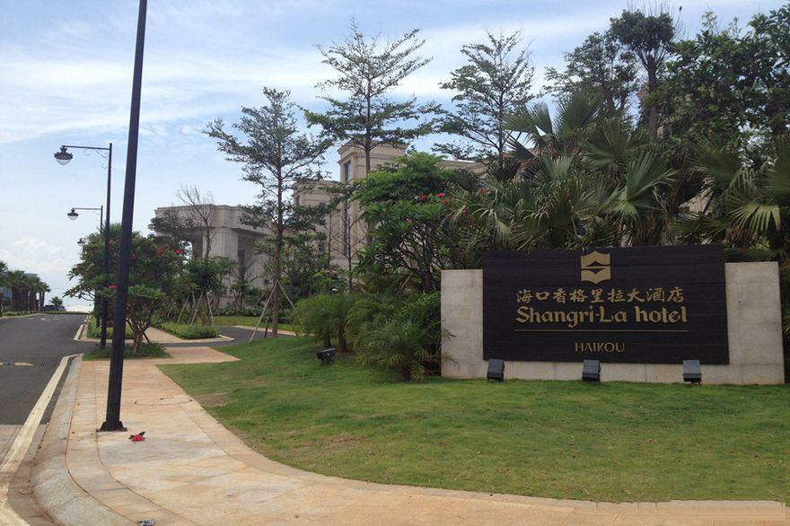 周边香格里拉大酒店