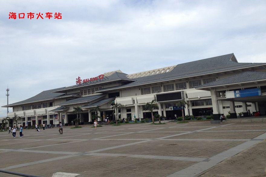 周边海口火车站