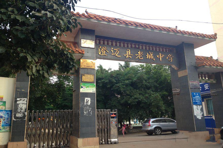 周边澄迈县老城中学