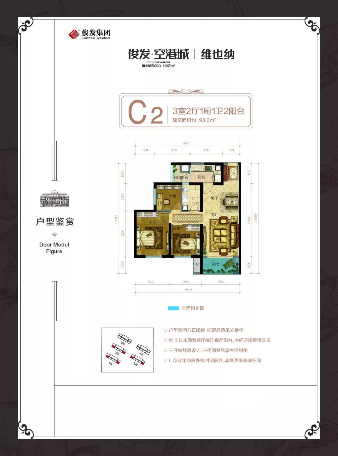 C2户型 3室2厅1厨1卫2阳台 建面:93.3㎡
