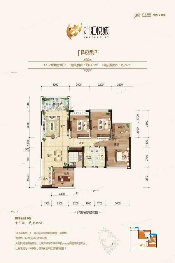 B户型 4室2厅2卫 建面118㎡