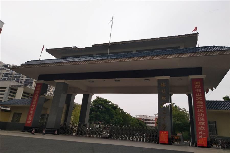 周边临桂第三中学