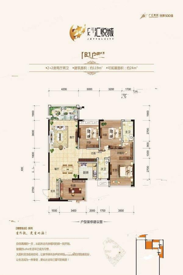 B1户型 4室2厅2卫 建面119㎡