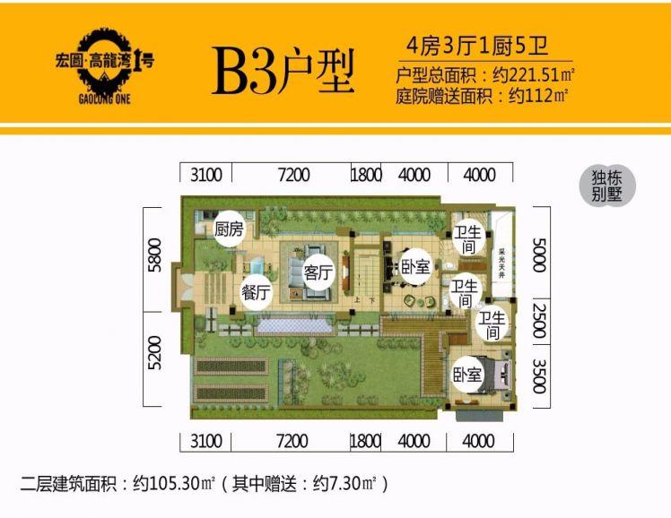 别墅B3户型 4房3厅5卫 建面221.51㎡ 二层平面图