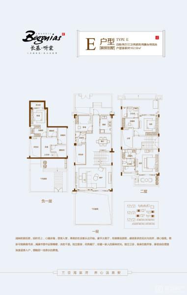 联排别墅E户型 4室2厅3卫1厨 (建面:162.59㎡)