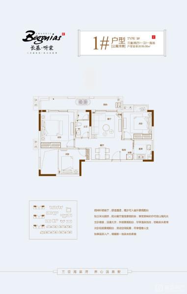 1#户型 3室2厅1卫1厨 (建面95.08㎡)