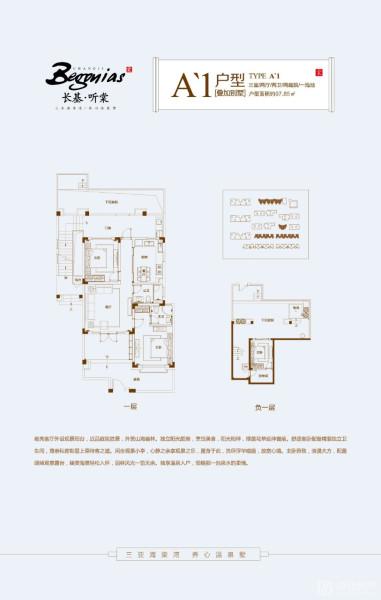 叠加别墅A'1户型 3室2厅2卫1厨 (建面:97.85㎡)