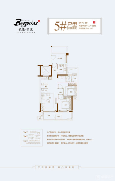 5#户型 2室2厅1卫1厨(建面88.79㎡)