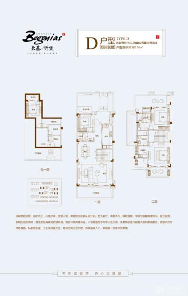 联排别墅D户型 4室2厅3卫1厨( 建面:163.56㎡)
