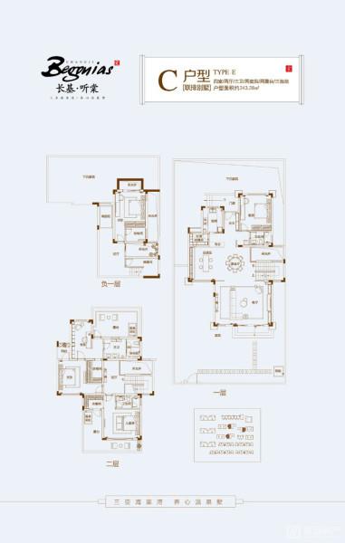 联排别墅C户型 4室2厅3卫1厨 (建面:243.28㎡)