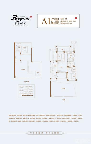 叠加别墅A1户型 3室2厅2卫1厨(建面92.39㎡)
