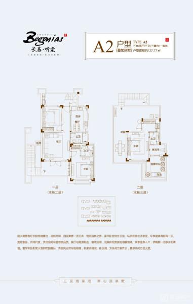 叠加别墅A2户型 3室2厅3卫1厨 (建面:127.77㎡)