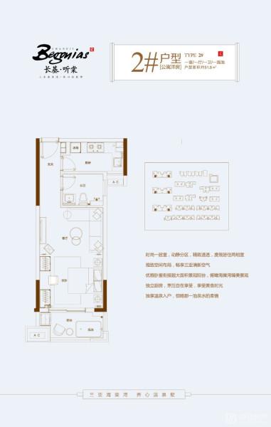 2#户型 1室1厅1卫1厨(建面51.8㎡)