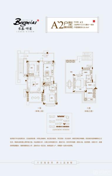 叠加别墅A'2户型  3室2厅3卫1厨 (建面:128.48㎡)