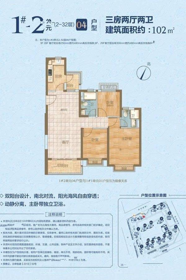 1#-2单元04户型 3室2厅2卫 建面102㎡