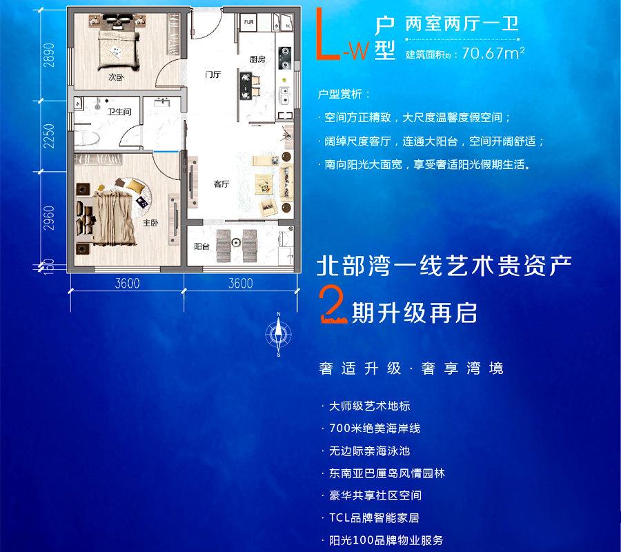 二期L-w户型 2室2厅2卫 建面70.67㎡