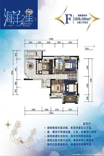 1号楼A户型  3室2厅2卫1厨  建面108.38㎡