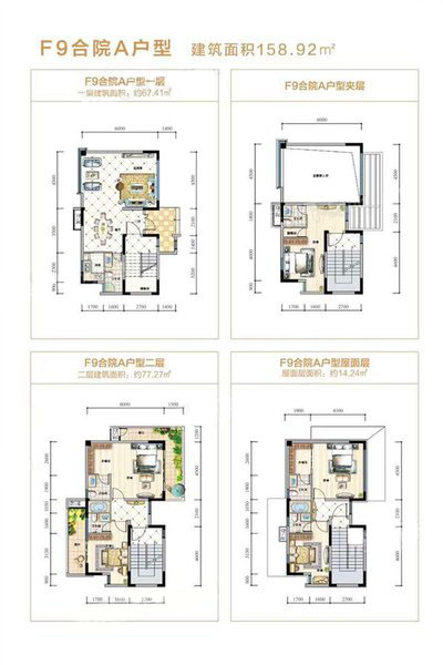 F9合院A户型 3室3厅6卫1厨 建面158.92㎡