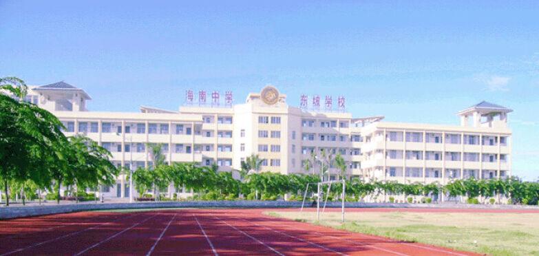 周边-海南中学东坡学校