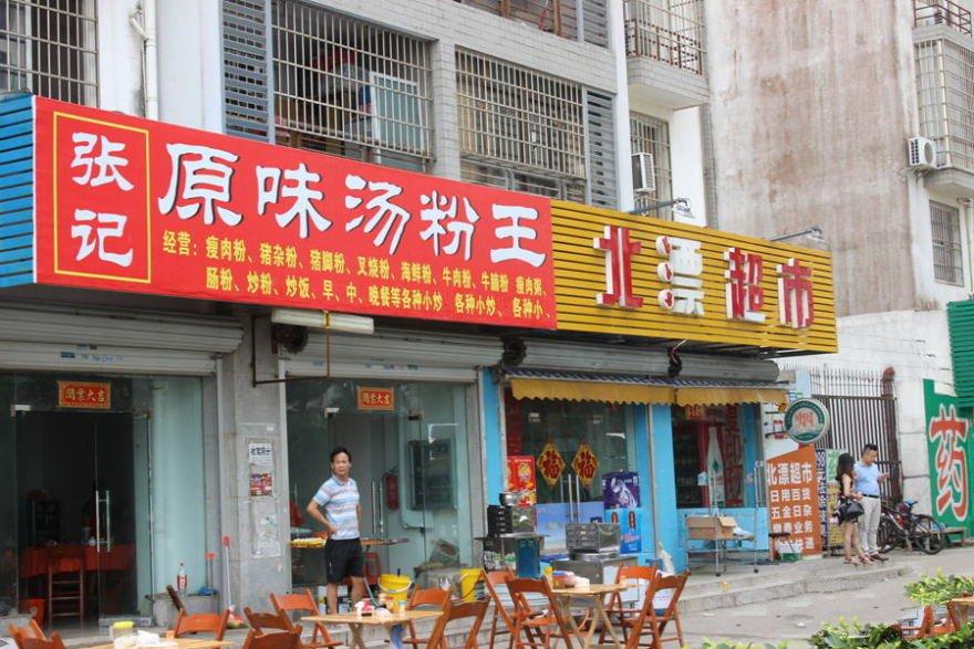 周边汤粉店