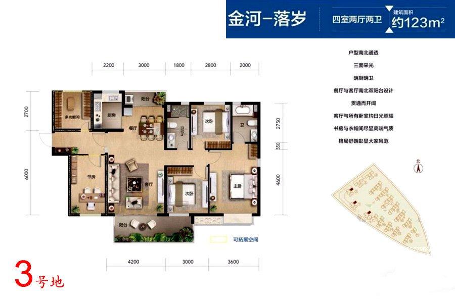 3号地高层户型:金河-落岁  4室2厅2卫 建面123㎡