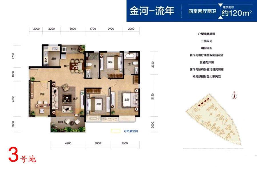3号地高层户型:金河-流年 4室2厅2卫 建面120㎡