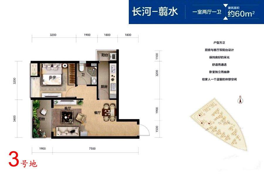 3号地高层户型 1室2厅1卫 建面60㎡
