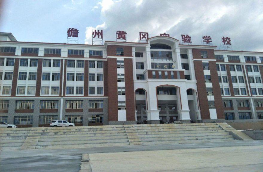 周边-儋州黄冈实验学校